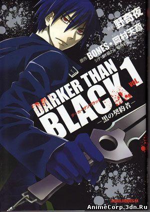 Темнее черного [ТВ-1] / Darker than Black [TV-1]