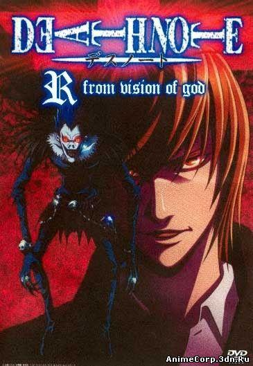 Тетрадь Смерти: Воспоминания бога / Death Note Rewrite: The Visualizing God